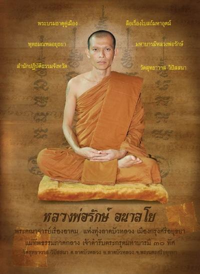 LP Raks (LP Luck) Wat Sutawat Master amulet maker