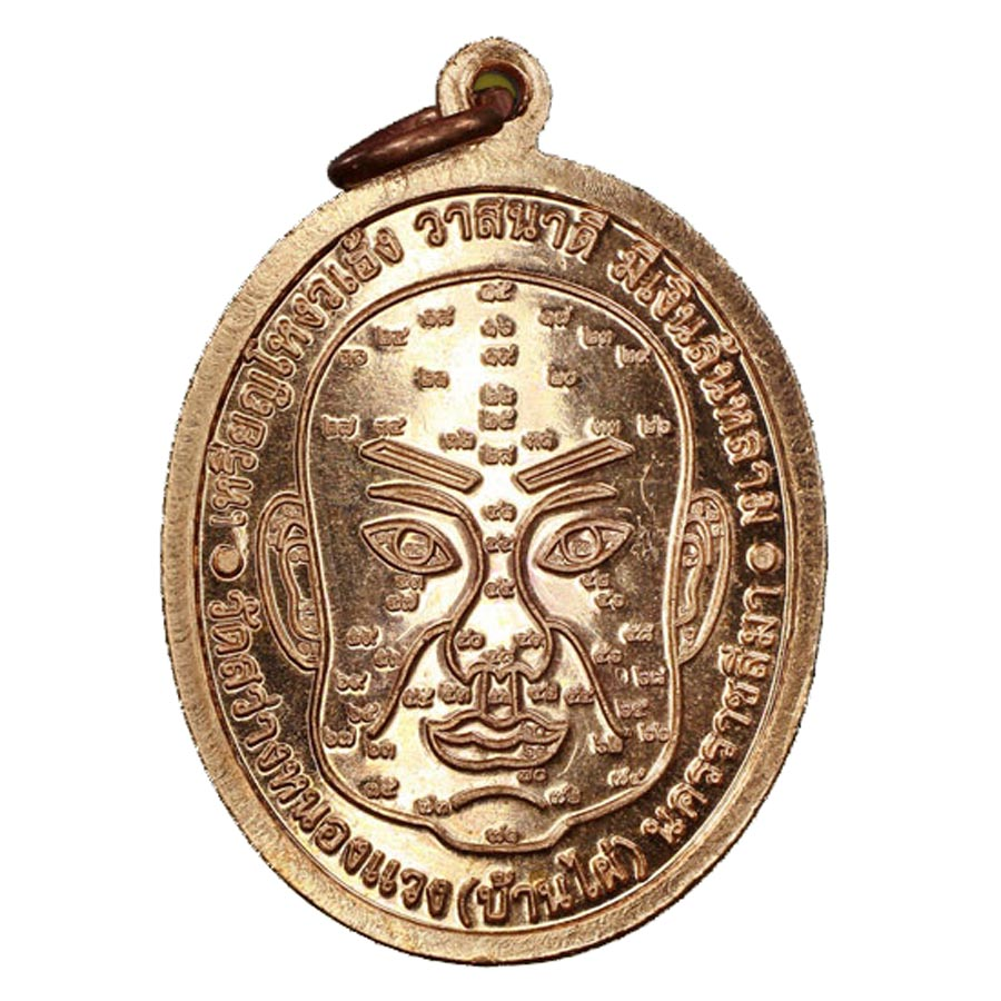 Tan Jao Khun Juea Ngoe Heng Coin Amulet
