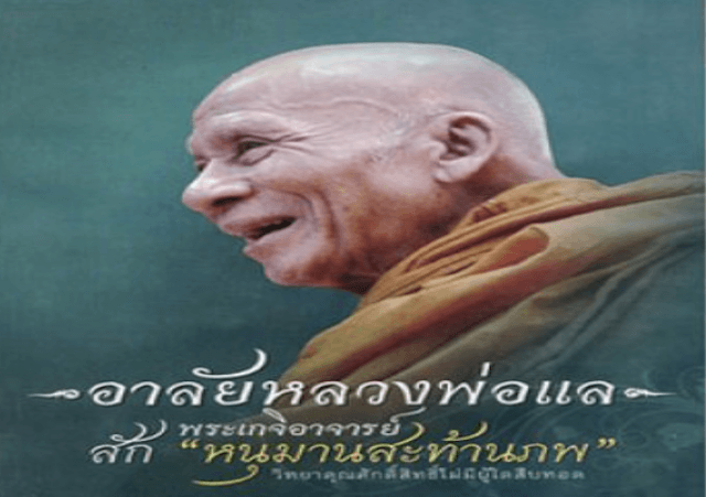 Luang Por Lae Wat Khao Song Petchburi