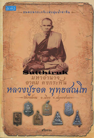 Amulets and Bio Luang Phu Rod Book