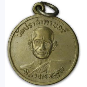 Rian Glom Run Pised Coin Amulet Luang Por Mum