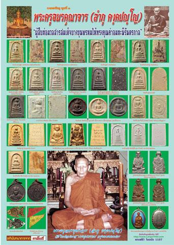 amulet pantheon Luang Phu lampoo