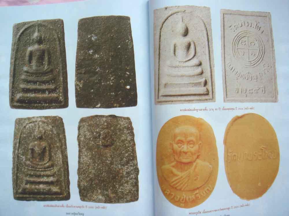 Pra Somdej and Pra Roop Muean - Luang Phu Rian Amulet Pantheon Magazine