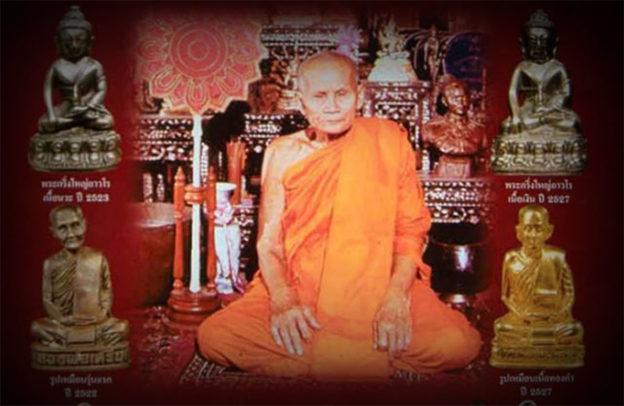 Luang Phu Rian of Wat Bang Rahoeng Nontaburi Master Monk