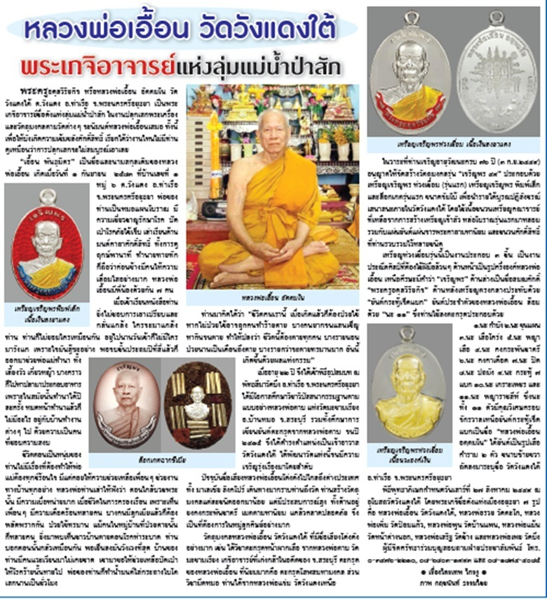 Luang Por Uean Jaroen Porn Monk Coin amulets 2559 BE