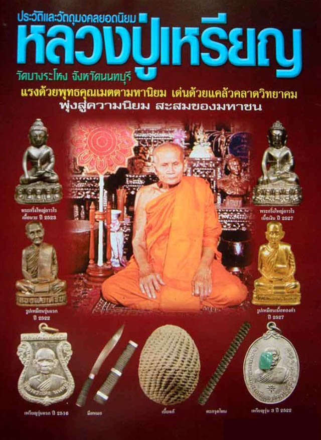 Cover Page of Luang Phu Rian Amulet Pantheon Magazine
