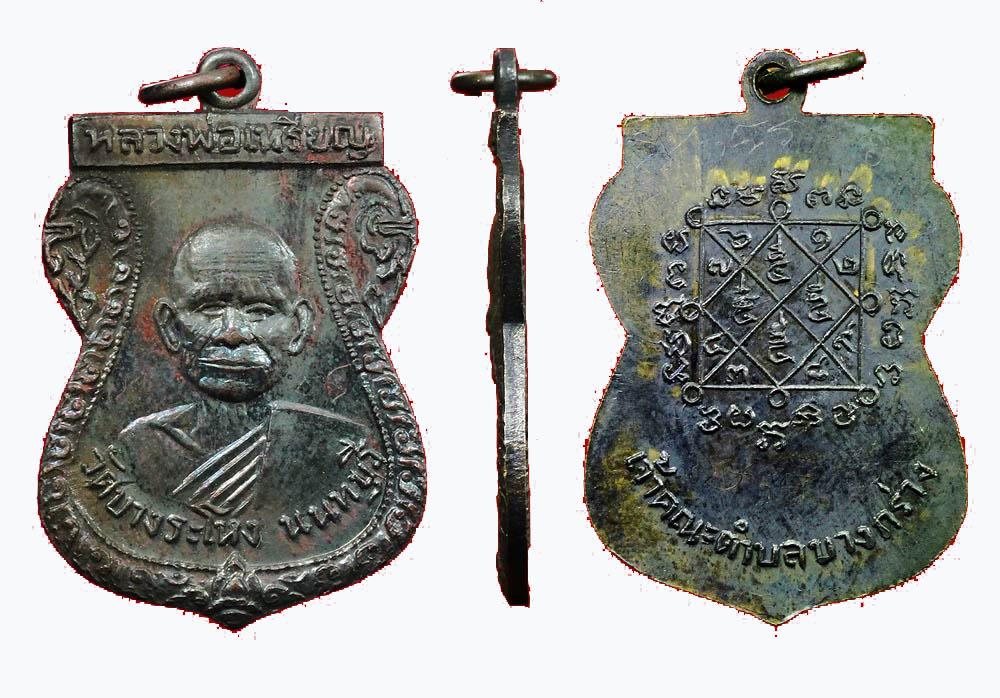 Rian Run Raek Luang Phu Rian 1st edition coin amulet