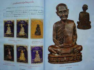 Roop Lor - Luang Phu Rian Amulet Pantheon Magazine
