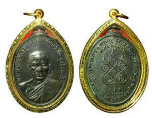 Rian Run Raek 2511 BE Niyom Preferred Monk Coin, Luang Por Nueang Wat Jula Mani