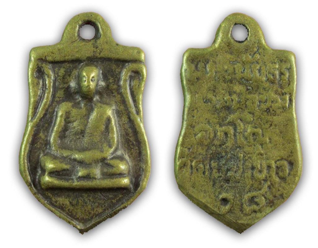 Rian Lor Luang Por Suang Wat Chee Ba Khaw 2508 BE
