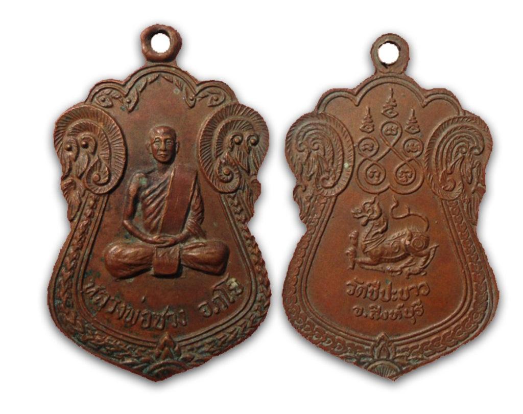 Rian Sema Hlang Singh Luang Por Suang Wat Chee Ba Khaw 2517 BE Nuea Tong Daeng