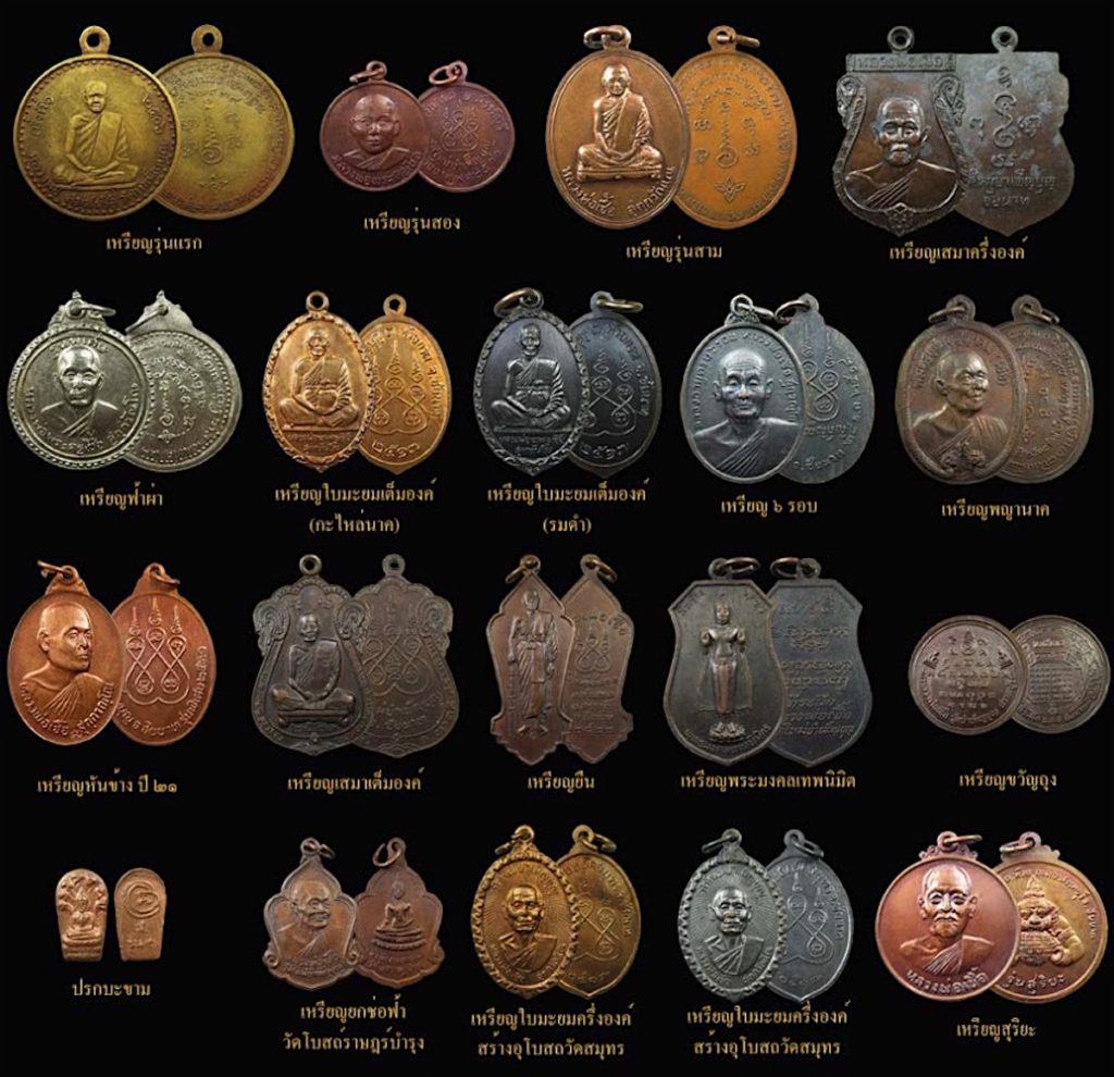 Coin Amulets of Luang Por Chuea Wat Mai Bampen Bun