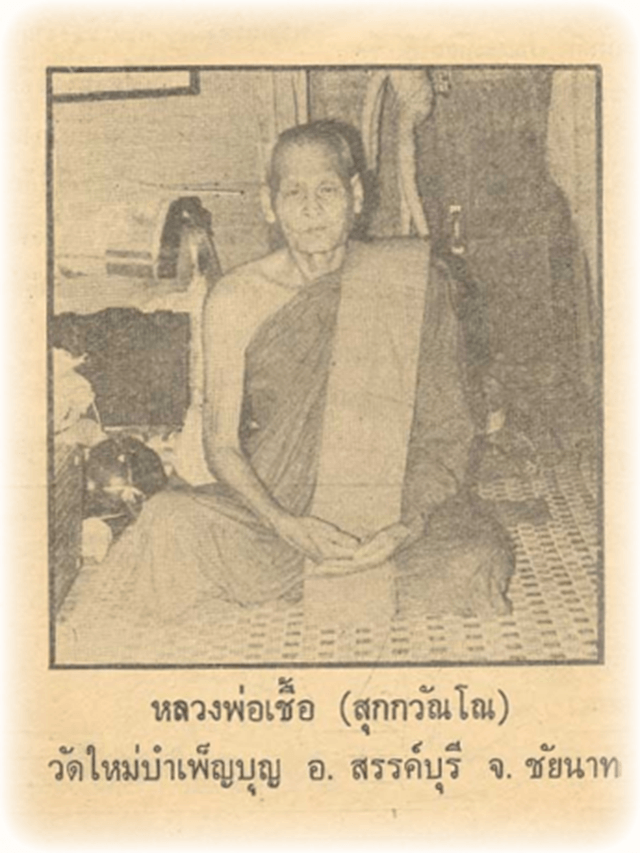 Luang Por Chuea featured in book about the life of Luang Por Kong