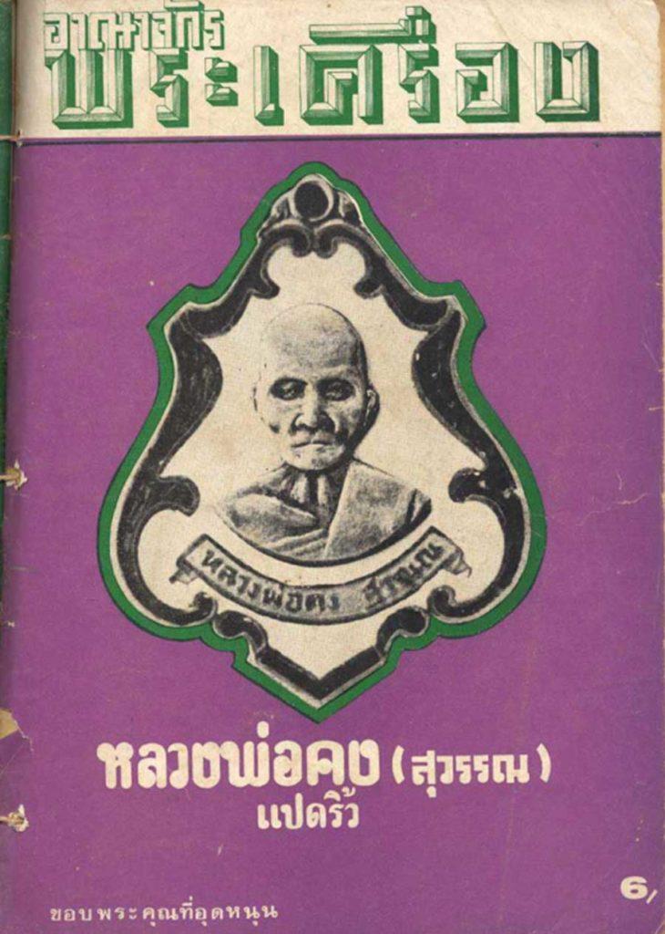 Luang Por Kong
