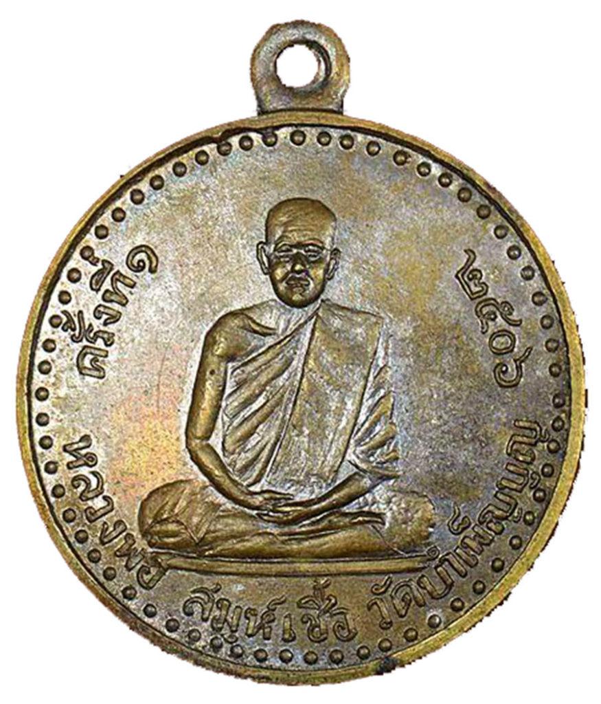 Rian Glom Luang Por Chuea 2506 BE Wat Mai Bampen Bun