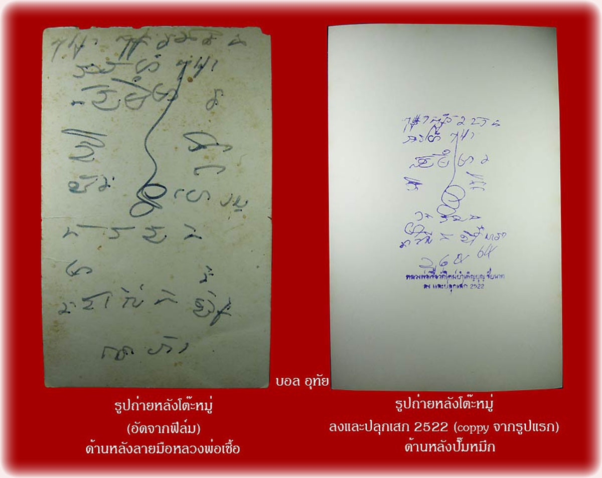 Roop Tai Luang Por Chuea rear face inscriptions (left side version) and rubber ink stamp (right hand version)