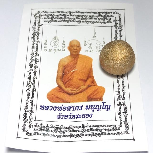 Look Om Pong Prai Kumarn LP Sakorn
