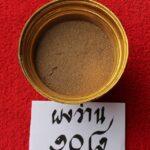 Pong Wan 108 One Hunder and Eight Sacred Herbs
