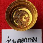 Pong Wan Dork Tong Golden Flower Herb Powders
