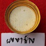 Pong Nga Chang Ivory Powders