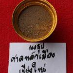 Pong San Hlak Mueang Chiang Mai