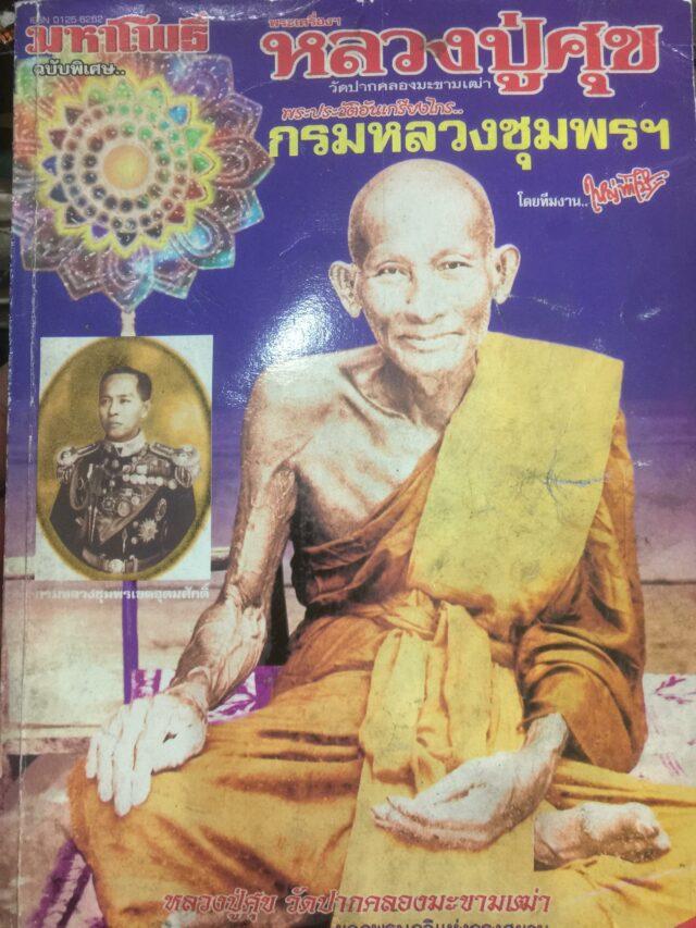 Book of Luang Phu Sukh Biography and Amulets Catalog