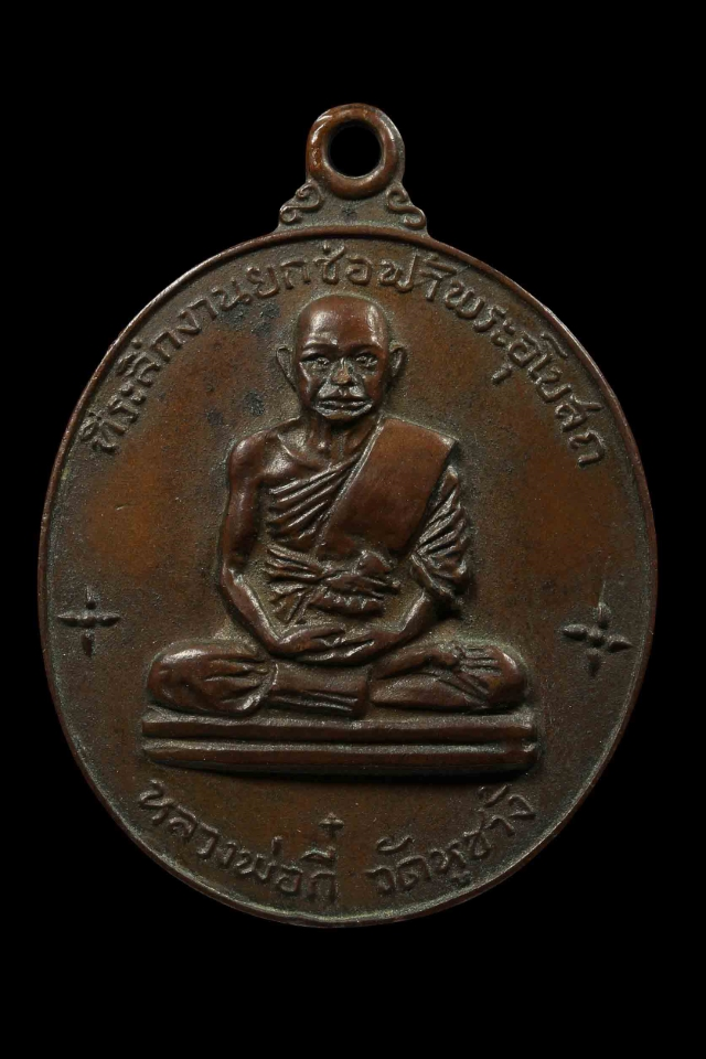 Rian Luang Por Gee 1st Edition Coin Amulet Wat Huchang